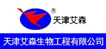 天津艾森生物工程有限公司
