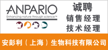 安彭利(上海)生物科技有限公司