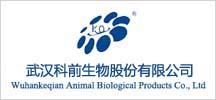 武汉科前生物股份有限公司