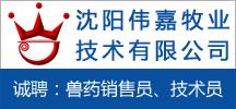 沈阳伟嘉牧业技术有限公司