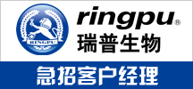 天津瑞普生物技术股份有限公司4