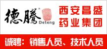 西安昌盛药业集团