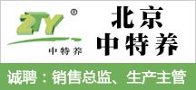 北京中特养生物技术研究所有限公司