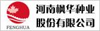 河南枫华种业股份有限公司