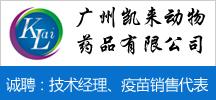 广州凯来动物药品有限公司