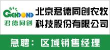 北京君德同创农牧科技有限公司