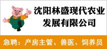 沈阳林盛现代农业发展有限公司