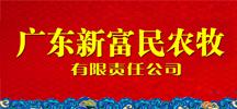 广东新富民农牧有限责任公司