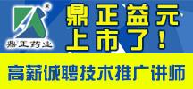 鼎正动物药业(天津)365体育彩票提现_365b体育在线投注_365直播体育为什么看不了