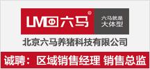 北京六马养猪科技开元棋牌炸金花挂_彩票106开元棋牌_开元棋牌假的