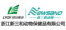浙江新三和动物保健品有限公司