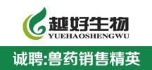 越好生物科技(广州)股份有限公司