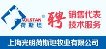 上海光明荷斯坦牧业有限公司