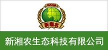 新湘农生态科技有限公司