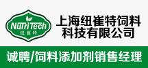 上海纽崔特饲料科技有限公司