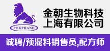 金朝生物科技(上海)有限公司