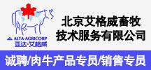北京艾格威畜牧技术服务有限公司