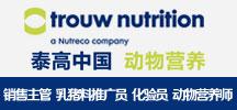 泰高营养科技(湖南)有限公司