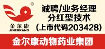 河南金尔康动物药业有限公司