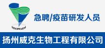 国药集团扬州威克生物工程有限公司