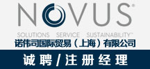 诺伟司国际贸易(上海)有限公司