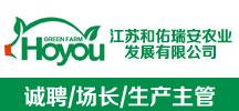 江苏和佑瑞安农业发展内部精选神算通