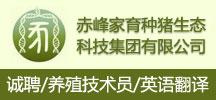 赤峰家育种猪生态科技有限公司