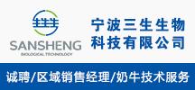 宁波市三生生物科技有限公司