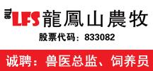 河南龙凤山农牧股份有限公司
