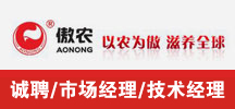 广州傲农生物科技有限公司