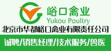 北京市华都峪口禽业有限责任公司