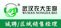 武汉农大生物科技有限公司