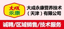 大成永康营养技术(天津)有限公司