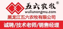 黑龙江五六农牧有限公司