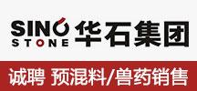江苏华石农业股份有限公司