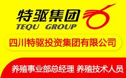 四川特驱投资集团有限公司
