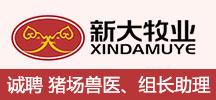 河南省新大牧业股份有限公司