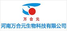 河南万合元生物科技有限公司