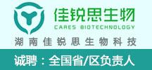 湖南佳锐思生物科技有限公司