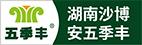 湖南沙博安五季丰生物科技有限公司