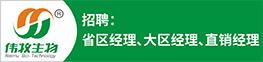 长沙伟牧生物科技有限公司