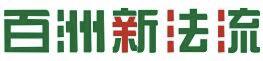黑龙江汇丰动物保健品有限公司