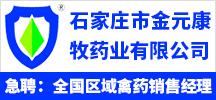 石家庄市金元康牧药业有限公司