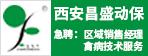 西安昌盛动物保健品有限公司