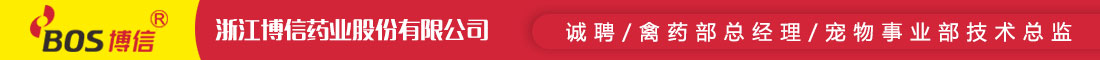 浙江博信藥業有限公司