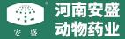 河南安盛動物藥業有限公司