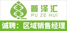 山东普泽汇生物工程有限公司