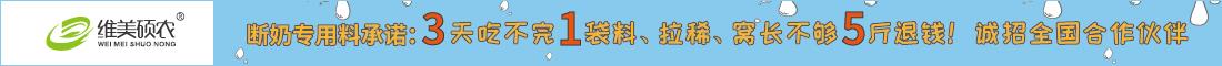 山东维美硕农饲料公司