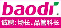天津宝迪农业科技股份365体育彩票提现_365b体育在线投注_365直播体育为什么看不了