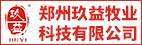 郑州玖益牧业科技有限公司